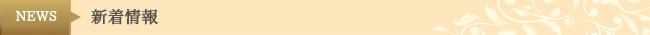 龍ヶ崎・牛久市のエステサロン優貴の新着情報