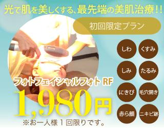 龍ヶ崎・牛久市でのエステ・フォトフェイシャルRFのキャンペーン