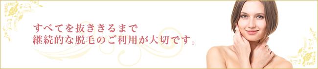 龍ヶ崎・牛久の脱毛・痩身・エステなら優貴(ゆうき)継続的な脱毛